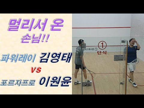 [원윤 스쿼시] 멀리서 방문 해주신 김영태님과 한 게임 _ 살밍 파워레이 vs 포르자프로