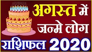 अगस्त में जन्मे लोग राशिफल 2020 | August Birthday People Horoscope 2020 - Download this Video in MP3, M4A, WEBM, MP4, 3GP