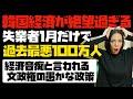 【韓国経済が絶望過ぎる】失業者が1月だけで、過去最悪の100万人増加!経済音痴とも言われる文政権の愚かな政策とは...