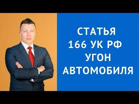 Статья 166 УК РФ Угон автомобиля
