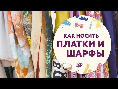 Как носить и подбирать платки, шарфы и палантины [Шпильки|Женский журнал]