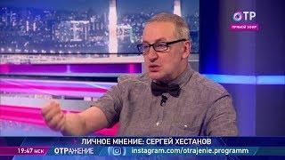 Сергей Хестанов: Колебания рубля имеют сугубо политическую природу