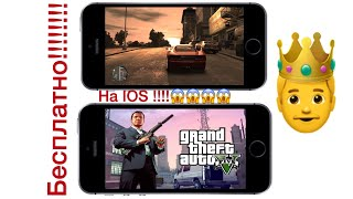 Как скачать GTA 4 и GTA 5 на любой IPhone и IOS!!!!!!! 😱😱😱😱