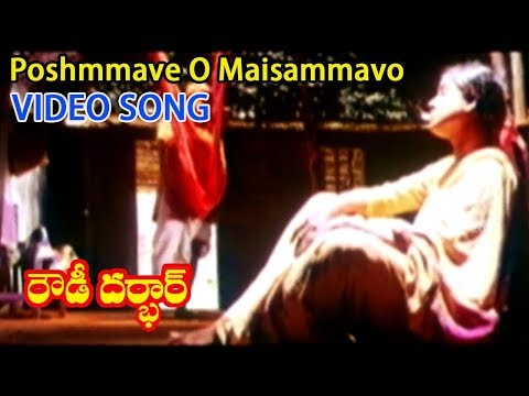 POSHMMAVE O MAISAMMAVO | VIDEO SONG | ROWDY DARBAR | VIJAYA SHANTI | DASARI | TELUGU CINEMA ZONE