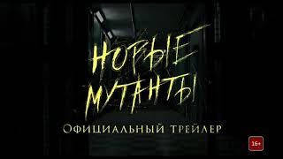 Новые мутанты–Официальный Русский трейлер (2019)