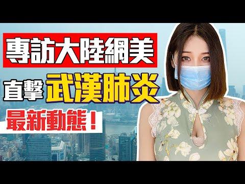【武漢肺炎】獨家專訪大陸網美!直擊疫情最新動態!
