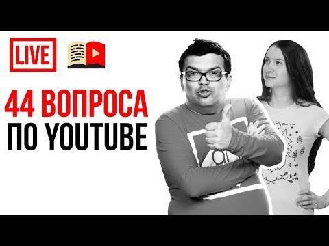 Узнай 44 ответа на вопросы про Ютуб видеоблогеров которые помогут создать успешный канал на YouTube
