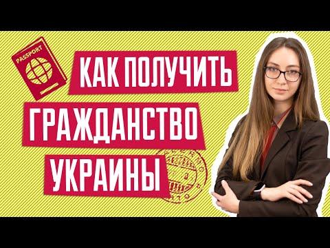 Как получить гражданство Украины | Основные этапы получения гражданства Украины 2020