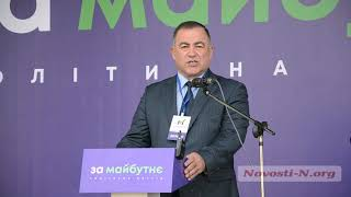 Конференция партии «За майбутнє» в Николаеве. ФОТОРЕПОРТАЖ