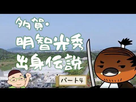 【アミンチュ調査隊】多賀・明智光秀出身伝説 4