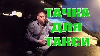 Работа в #Яндекс #такси.  Какой автомобиль выбрать?/StasOnOff