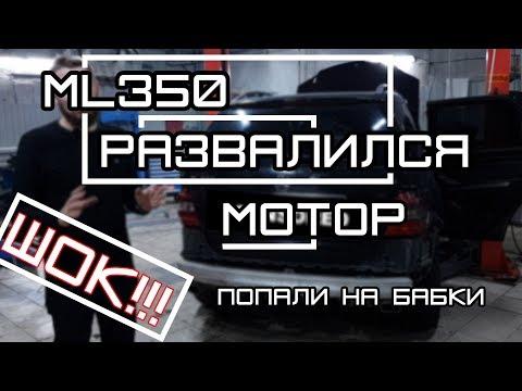 Затраты на ремонт Mercedes ML 350. Развалился мотор M272 причина была в