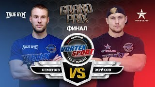 АРСЕНИЙ ЖУЙКОВ TRUE GYM VS  АРТУР СЕМЕНОВ FITSTARS !!! VORTEX SPORT GP №19