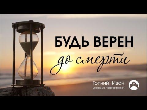 Будь верен до смерти