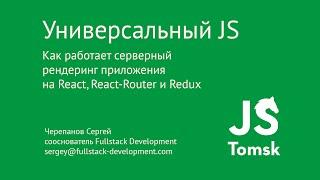 Универсальный javascript (Сергей Черепанов)