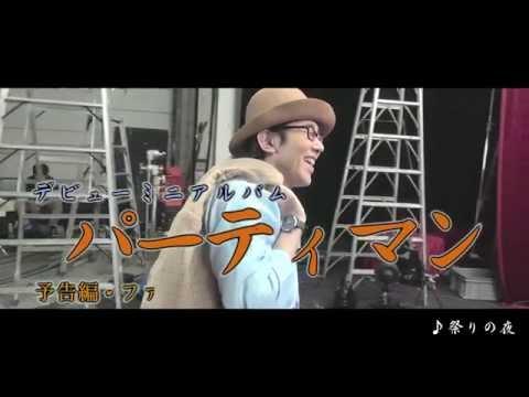 【声優動画】小野友樹「パーティーマン」のPV撮影がおかしなことになってるですけどwwwwww