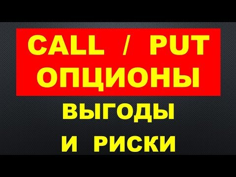 Put and call option опцион