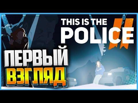 THIS IS THE POLICE 2 🚔 ПЕРВЫЙ ВЗГЛЯД