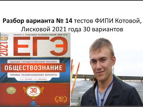Разбор ЕГЭ 2021 по обществознанию, тесты ФИПИ, Котова, Лискова