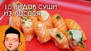 10 видов Суши Нигири с Лососем | суши мастер класс