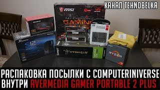 Распаковка посылки с Computerunivers - внутри Avermedia Gamer Portable 2 Plus