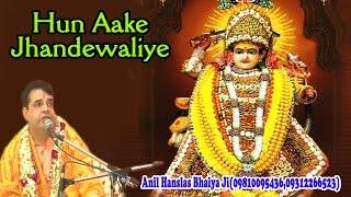 Hun Aake Jhandewaliye  Shri Anil Hanslas Bhaiya Ji