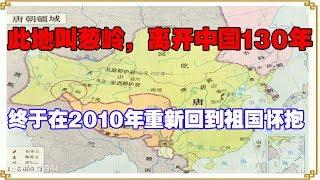 此地叫葱岭,离开中国130年,终于在2010年重新回到祖国怀抱