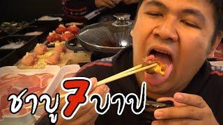กินให้ยับ: ชาบู 7 บาป Seven Sins