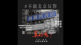 香港民主大崩壞!林榮基逃亡來台!(公共電視 - 有話好說)