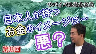 第8回 日本人が持つお金のイメージは…悪?