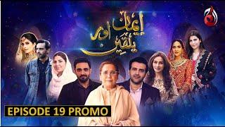 Iman Aur Yaqeen | Episode 19 Promo | Aaj Entertainment