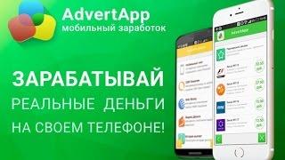 Мобильный заработок на андроид и айфон, бонус код, вывод денег