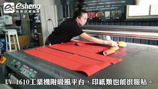 APEX 1610 工業型UV數位印刷機 │ 過年應該,人人有春聯,有APEX1610 UV機還有什麼印不了!【UV Printer】Print on spring couplet