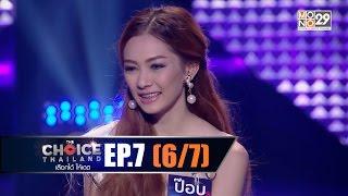 THE CHOICE THAILAND เลือกได้ให้เดต : EP.07 Part 6/7 : 07 พ.ย. 2558
