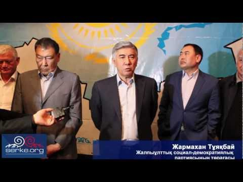 Жармахан Тұяқбай: Әміржан Қосанов бір жыл бойы партия жұмысына қатысқан жоқ
