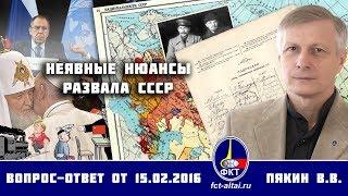 Валерий Пякин. Неявные нюансы развала СССР