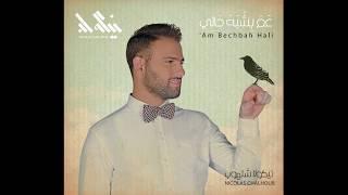 Nicolas Chalhoub - Am Bechbah Hali [Audio]