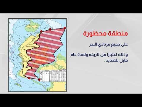 اعلان لقيادة خفر السواحل 2020/4/13
