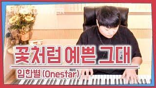 Onestar(임한별) - You Are As Pretty As A Flower(꽃처럼 예쁜 그대)[가사]가장 먼저 커버하기 피아노커버