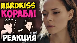 THE HARDKISS - Кораблi КЛИП 2017 | Русские и иностранцы слушают музыку и смотрят клипы РЕАКЦИЯ
