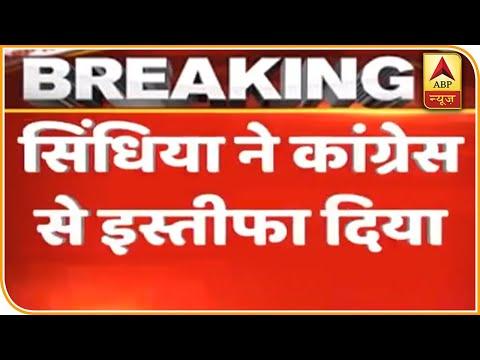 Jyotiraditya Scindia ने Congress का 'हाथ' छोड़ा, Sonia Gandhi को सौंपा इस्तीफा   ABP News Hindi