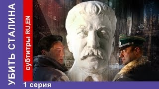 Убить Сталина / Kill Stalin. 1 Серия. Сериал. StarMedia. Военный Фильм