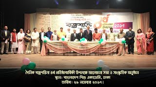 Speech at Bangladesh Shishu Academy in November 29 , 2017