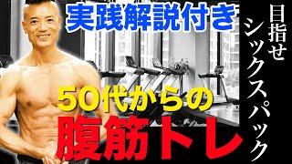 【解説付き】理想のシックスパックへ!50代からの腹筋トレ3選!