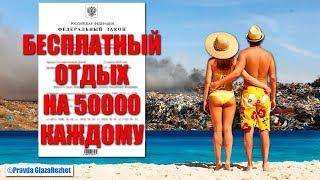 Россияне могут съездить в отпуск на 50000 рублей за счет работодателя | Pravda GlazaRezhet