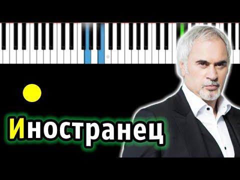 Валерий Меладзе - Иностранец | Piano_Tutorial | Разбор | КАРАОКЕ | НОТЫ + MIDI