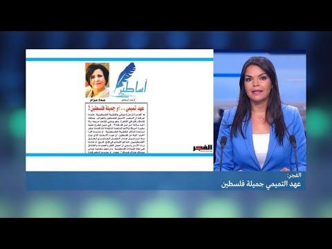 العرب اليوم - شاهد: عهد التميمي جميلة فلسطين بعد الإفراج عنها