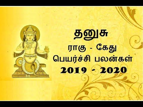 Raghu Ketu Peyarchi 2019 - 2020 Dhanusu Rasi |  ராகு கேது பெயர்ச்சி 2019 - 2020 தனுசு ராசி