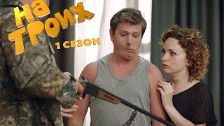 На троих: 1 сезон 7 серия | Дизель студио комедии 2016