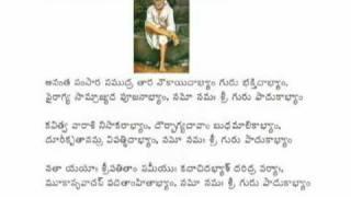 Guru Paduka Stotram Lyrics In Telugu Pdf